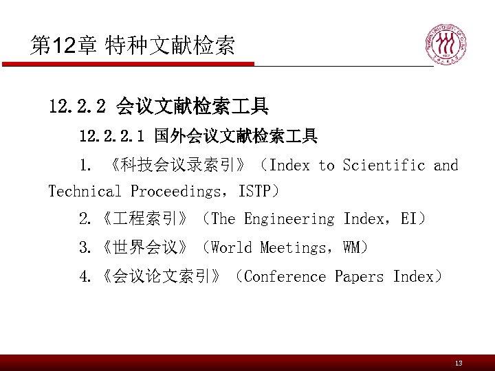 第 12章 特种文献检索 12. 2. 2 会议文献检索 具 12. 2. 2. 1 国外会议文献检索 具