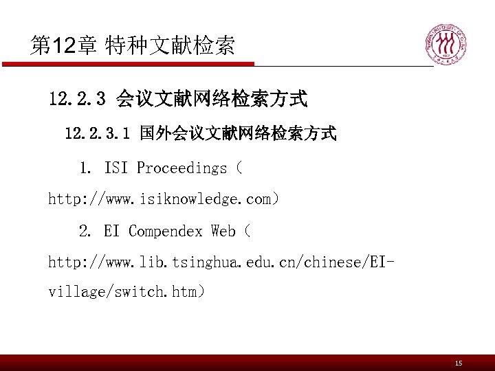 第 12章 特种文献检索 12. 2. 3 会议文献网络检索方式 12. 2. 3. 1 国外会议文献网络检索方式 1. ISI