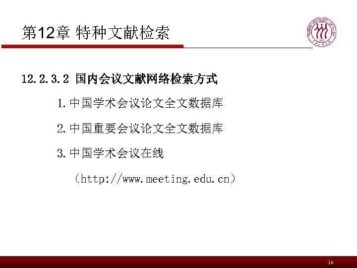 第 12章 特种文献检索 12. 2. 3. 2 国内会议文献网络检索方式 1. 中国学术会议论文全文数据库 2. 中国重要会议论文全文数据库 3. 中国学术会议在线