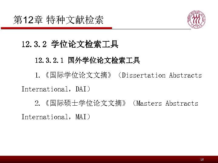 第 12章 特种文献检索 12. 3. 2 学位论文检索 具 12. 3. 2. 1 国外学位论文检索 具