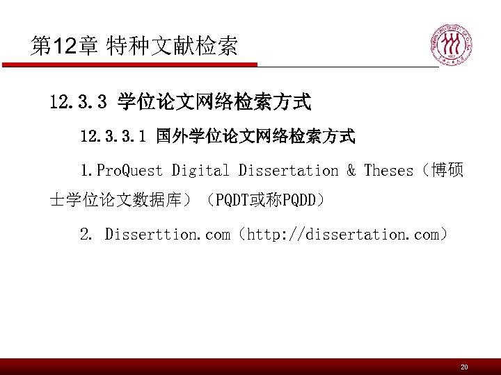 第 12章 特种文献检索 12. 3. 3 学位论文网络检索方式 12. 3. 3. 1 国外学位论文网络检索方式 1. Pro.