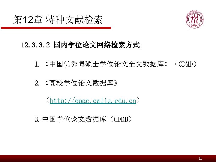 第 12章 特种文献检索 12. 3. 3. 2 国内学位论文网络检索方式 1. 《中国优秀博硕士学位论文全文数据库》(CDMD) 2. 《高校学位论文数据库》 (http: //opac.
