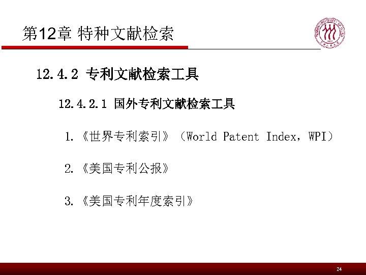 第 12章 特种文献检索 12. 4. 2 专利文献检索 具 12. 4. 2. 1 国外专利文献检索 具