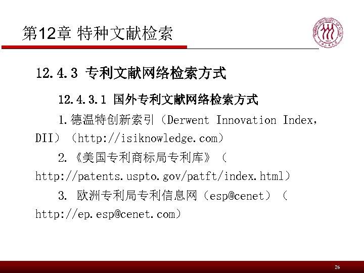 第 12章 特种文献检索 12. 4. 3 专利文献网络检索方式 12. 4. 3. 1 国外专利文献网络检索方式 1. 德温特创新索引(Derwent