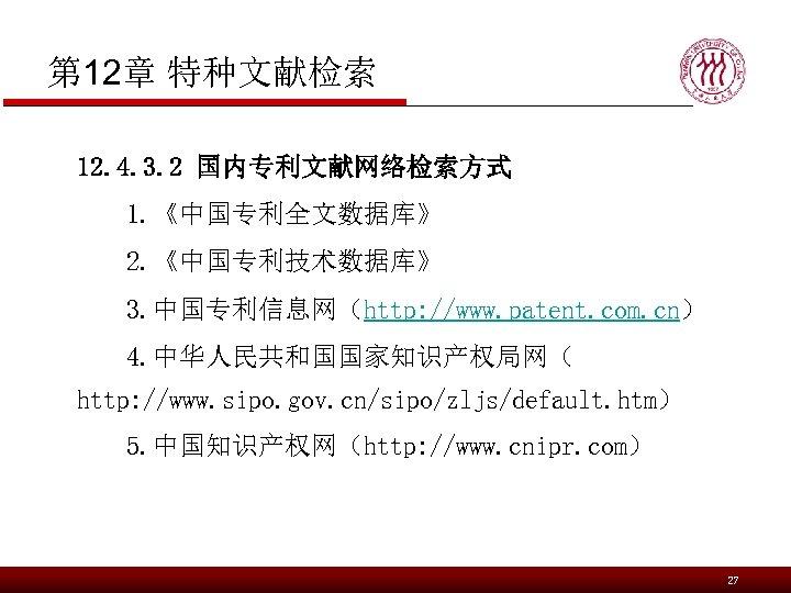 第 12章 特种文献检索 12. 4. 3. 2 国内专利文献网络检索方式 1. 《中国专利全文数据库》 2. 《中国专利技术数据库》 3. 中国专利信息网(http: