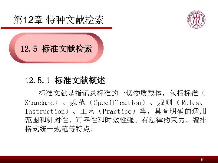 第 12章 特种文献检索 12. 5 标准文献检索 12. 5. 1 标准文献概述 标准文献是指记录标准的一切物质载体,包括标准( Standard) 、 规