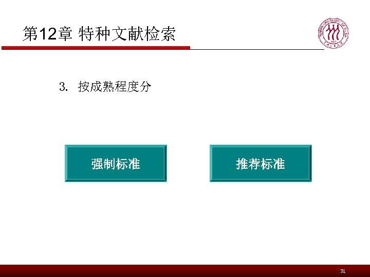 第 12章 特种文献检索 3. 按成熟程度分 强制标准 推荐标准 31
