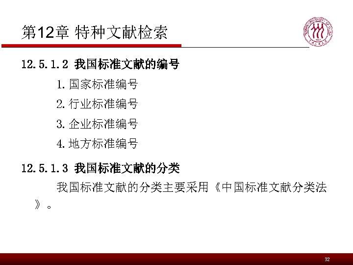 第 12章 特种文献检索 12. 5. 1. 2 我国标准文献的编号 1. 国家标准编号 2. 行业标准编号 3. 企业标准编号