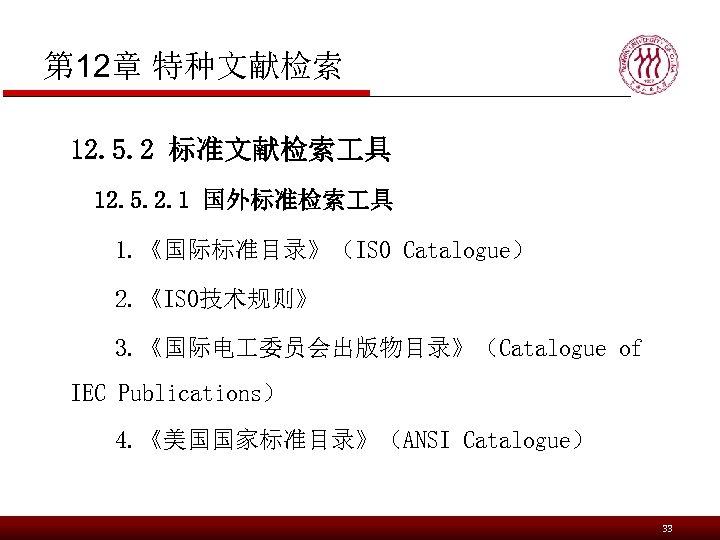 第 12章 特种文献检索 12. 5. 2 标准文献检索 具 12. 5. 2. 1 国外标准检索 具