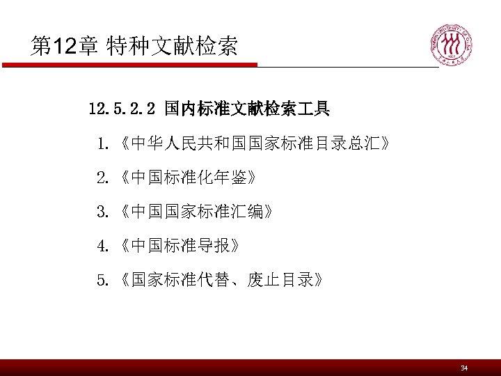 第 12章 特种文献检索 12. 5. 2. 2 国内标准文献检索 具 1. 《中华人民共和国国家标准目录总汇》 2. 《中国标准化年鉴》 3.