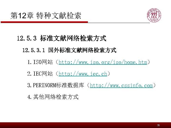 第 12章 特种文献检索 12. 5. 3 标准文献网络检索方式 12. 5. 3. 1 国外标准文献网络检索方式 1. ISO网站(http: