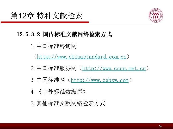 第 12章 特种文献检索 12. 5. 3. 2 国内标准文献网络检索方式 1. 中国标准咨询网 (http: //www. chinastandard. com.