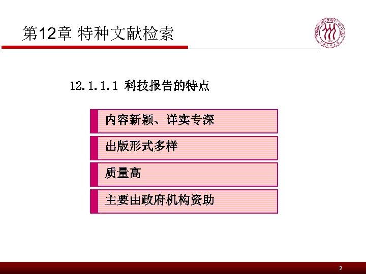 第 12章 特种文献检索 12. 1. 1. 1 科技报告的特点 内容新颖、详实专深 出版形式多样 质量高 主要由政府机构资助 3
