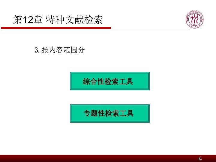 第 12章 特种文献检索 3. 按内容范围分 综合性检索 具 专题性检索 具 41