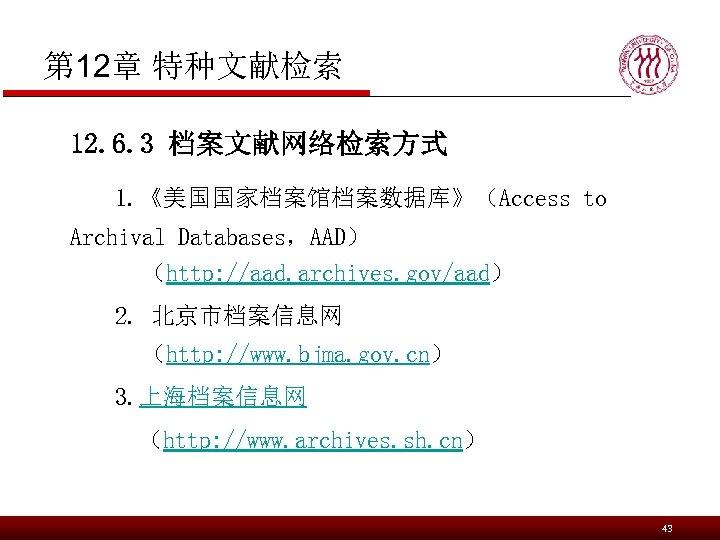 第 12章 特种文献检索 12. 6. 3 档案文献网络检索方式 1. 《美国国家档案馆档案数据库》(Access to Archival Databases,AAD) (http: //aad.