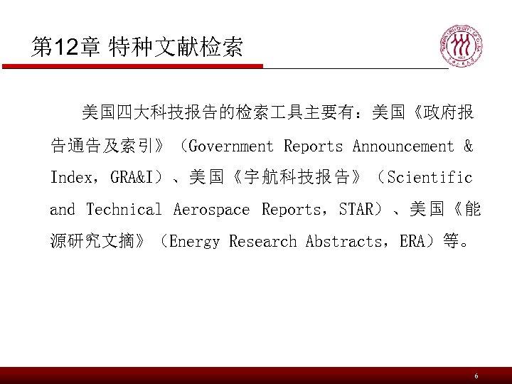 第 12章 特种文献检索 美国四大科技报告的检索 具主要有:美国《政府报 告通告及索引》(Government Reports Announcement & Index,GRA&I)、美国《宇航科技报告》(Scientific and Technical Aerospace Reports,STAR)、美国《能