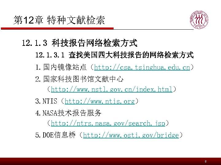 第 12章 特种文献检索 12. 1. 3 科技报告网络检索方式 12. 1. 3. 1 查找美国四大科技报告的网络检索方式 1. 国内镜像站点(http: