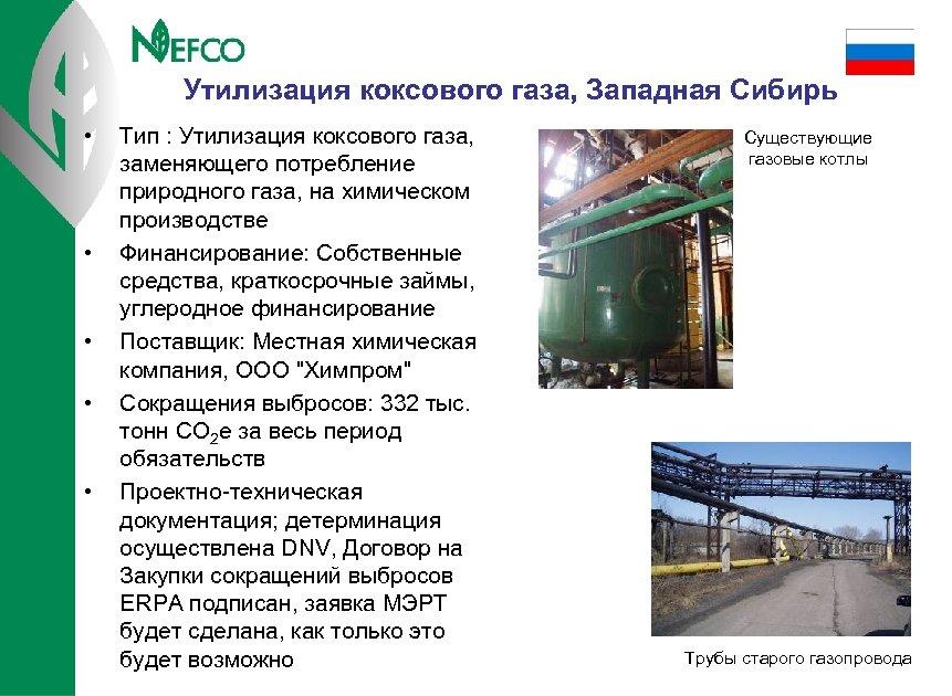 Утилизация коксового газа, Западная Сибирь • • • Тип : Утилизация коксового газа, заменяющего