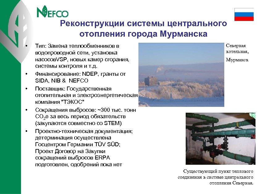 Реконструкции системы центрального отопления города Мурманска • • • Тип: Замена теплообменников в водопроводной