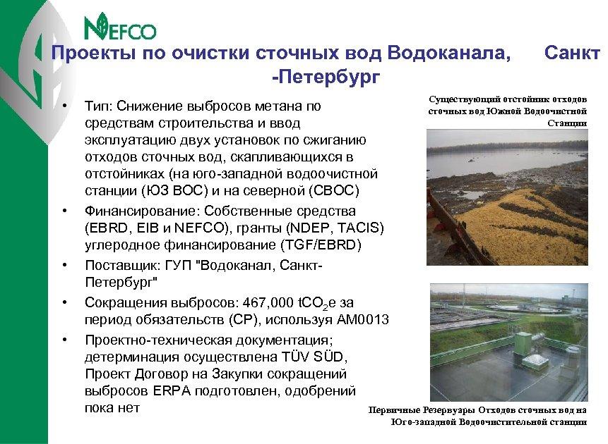Проекты по очистки сточных вод Водоканала, -Петербург • • • Санкт Существующий отстойник отходов