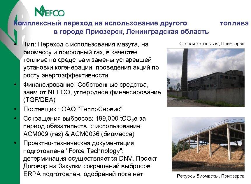 Комплексный переход на использование другого в городе Приозерск, Ленинградская область • • • Тип: