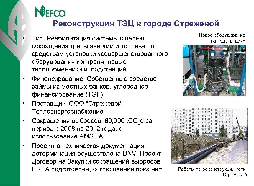 Реконструкция ТЭЦ в городе Стрежевой • • • Тип: Реабилитация системы с целью сокращения
