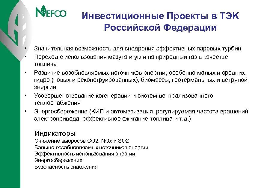 Инвестиционные Проекты в TЭK Российской Федерации • • • Значительная возможность для внедрения эффективных
