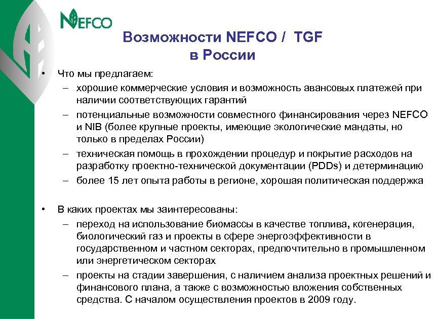 Возможности NEFCO / TGF в России • Что мы предлагаем: – хорошие коммерческие условия