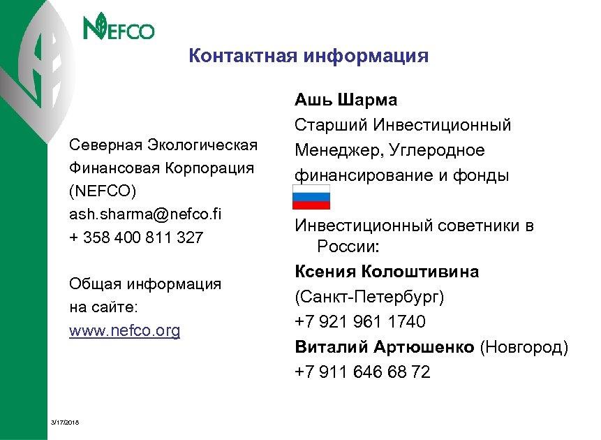 Контактная информация Северная Экологическая Финансовая Корпорация (NEFCO) ash. sharma@nefco. fi + 358 400 811