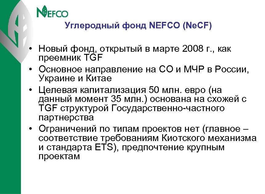 Углеродный фонд NEFCO (Ne. CF) • Новый фонд, открытый в марте 2008 г. ,