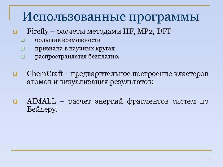Использованные программы Firefly – расчеты методами HF, MP 2, DFT q q большие возможности