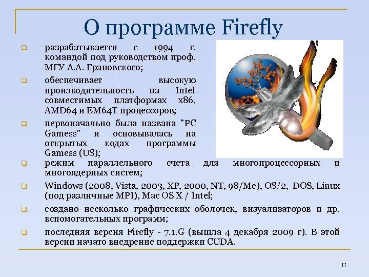 О программе Firefly q q q q разрабатывается с 1994 г. командой под руководством
