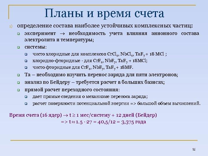 Планы и время счета 1) определение состава наиболее устойчивых комплексных частиц: q q эксперимент