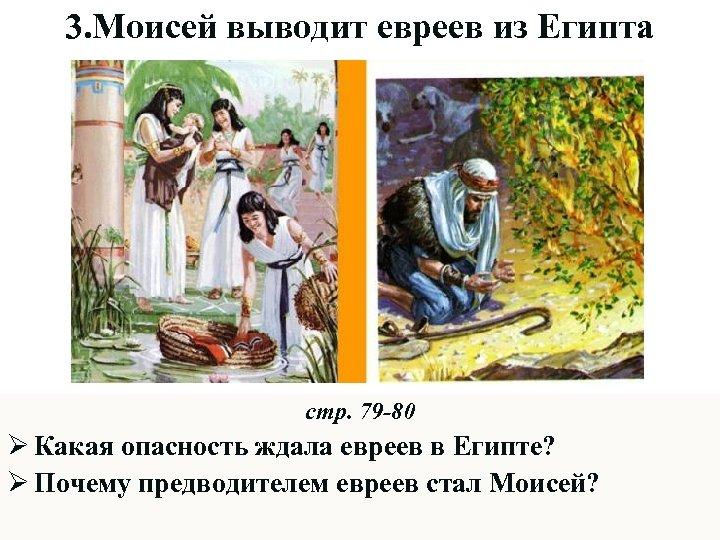 3. Моисей выводит евреев из Египта стр. 79 -80 Ø Какая опасность ждала евреев