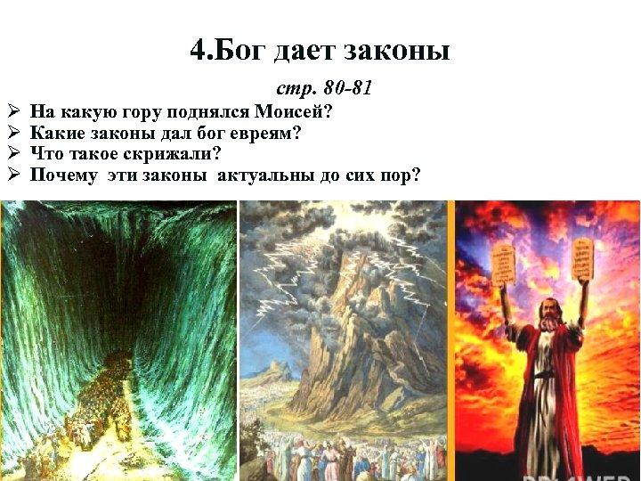 4. Бог дает законы стр. 80 -81 Ø Ø На какую гору поднялся Моисей?