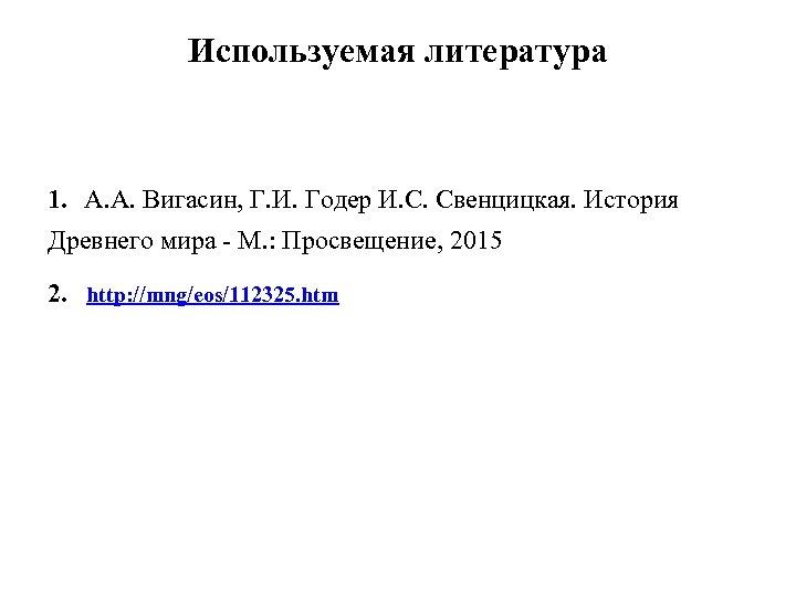 Используемая литература 1. А. А. Вигасин, Г. И. Годер И. С. Свенцицкая. История Древнего