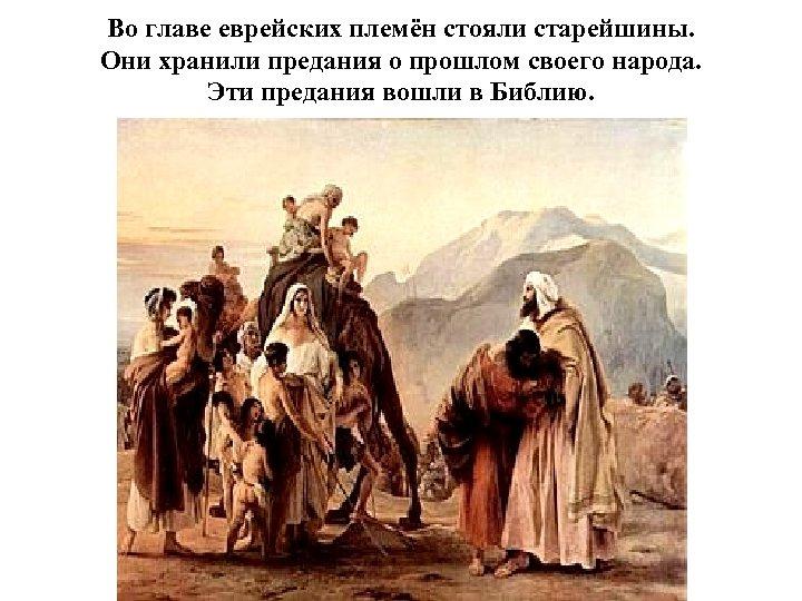 Во главе еврейских племён стояли старейшины. Они хранили предания о прошлом своего народа. Эти