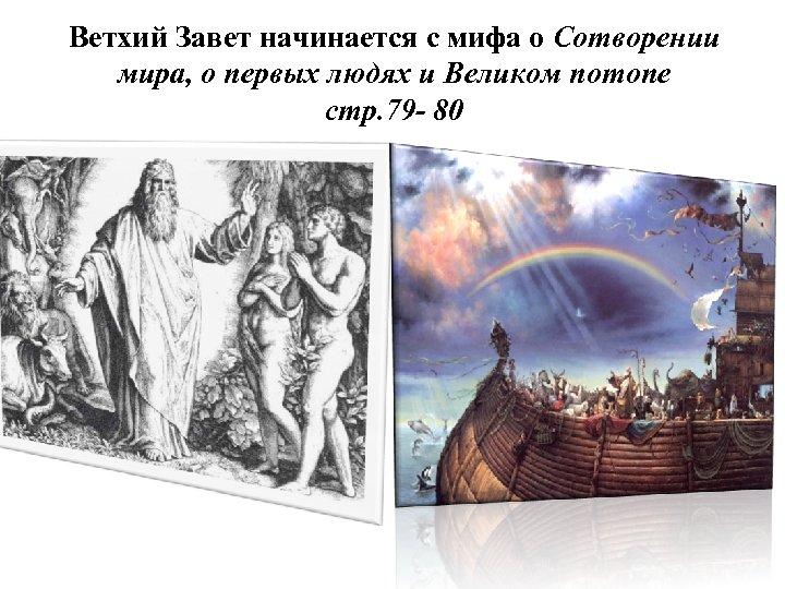 Ветхий Завет начинается с мифа о Сотворении мира, о первых людях и Великом потопе
