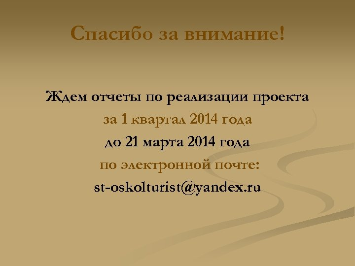 Спасибо за внимание! Ждем отчеты по реализации проекта за 1 квартал 2014 года до
