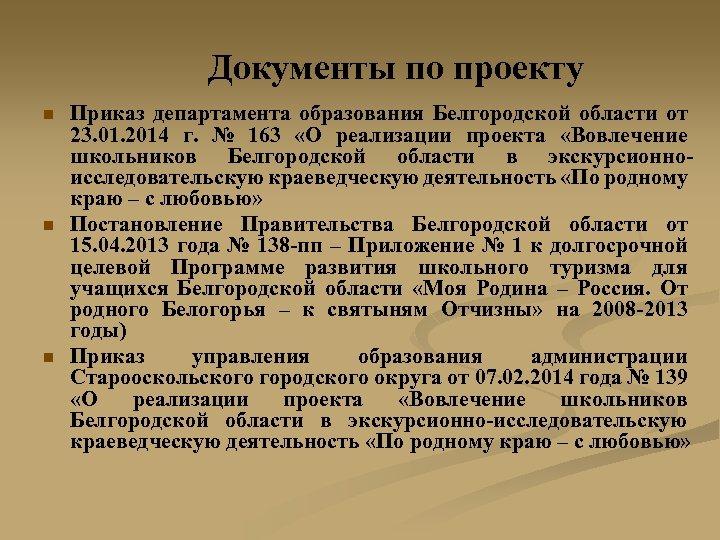 Документы по проекту n n n Приказ департамента образования Белгородской области от 23. 01.