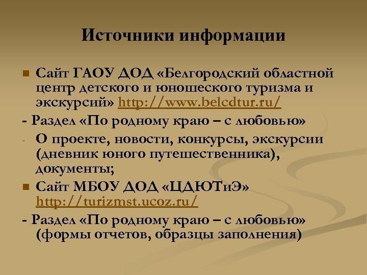 Источники информации Сайт ГАОУ ДОД «Белгородский областной центр детского и юношеского туризма и экскурсий»