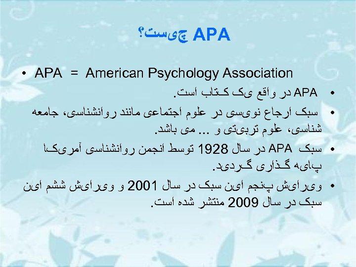 APA چیﺴﺖ؟ • • • APA = American Psychology Association APA ﺩﺭ ﻭﺍﻗﻊ
