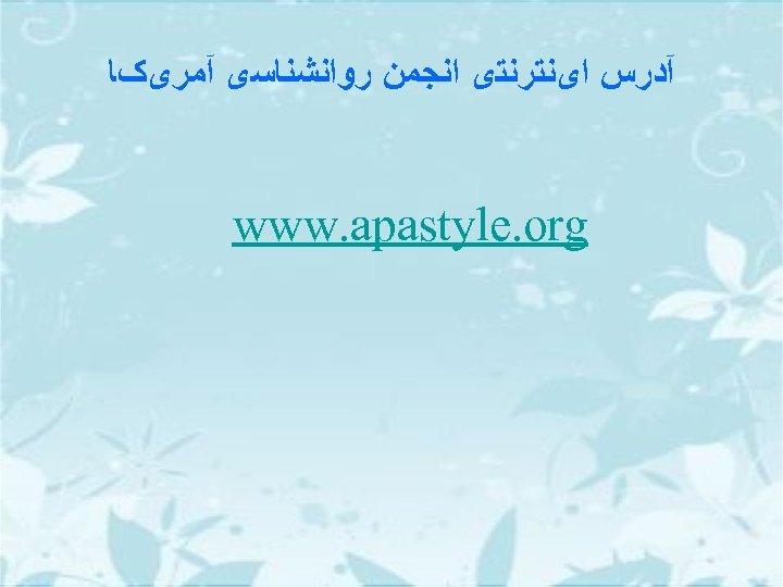 آﺪﺭﺱ ﺍیﻨﺘﺮﻧﺘی ﺍﻧﺠﻤﻦ ﺭﻭﺍﻧﺸﻨﺎﺳی آﻤﺮیکﺎ www. apastyle. org