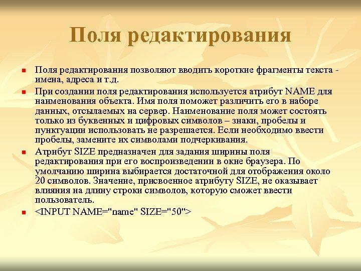 Поля редактирования n n Поля редактирования позволяют вводить короткие фрагменты текста имена, адреса и