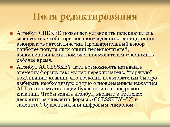 Поля редактирования n n Атрибут CHEKED позволяет установить переключатель заранее, так чтобы при воспроизведении