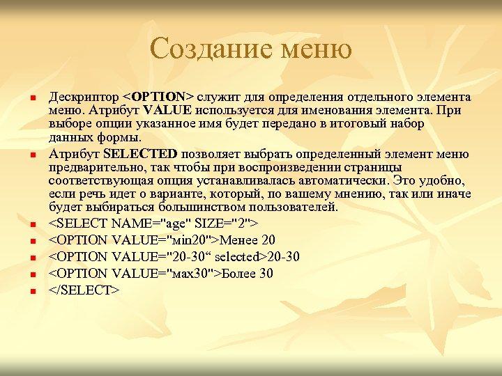 Создание меню n n n n Дескриптор <OPTION> служит для определения отдельного элемента меню.