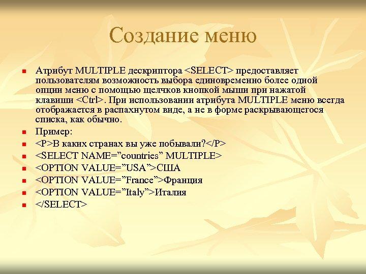 Создание меню n n n n Атрибут MULTIPLE дескриптора <SELECT> предоставляет пользователям возможность выбора