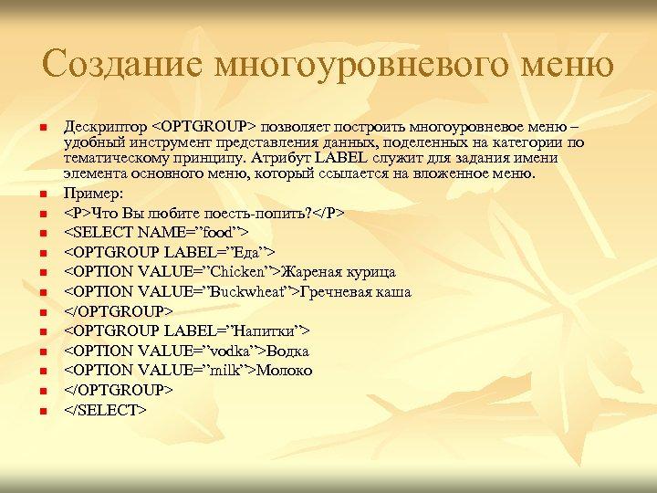 Создание многоуровневого меню n n n n Дескриптор <OPTGROUP> позволяет построить многоуровневое меню –