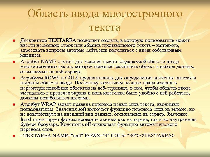 Область ввода многострочного текста n n n Дескриптор TEXTAREA позволяет создать, в которую пользователь