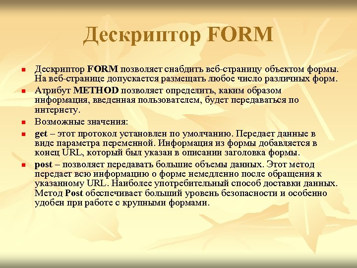Дескриптор FORM n n n Дескриптор FORM позволяет снабдить веб-страницу объектом формы. На веб-странице